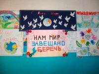 День мира в общеобразовательных учреждениях Старобешевского района