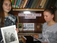 Золотой эталон русской литературы