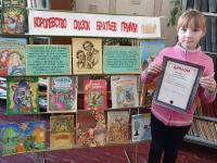Победитель литературной игры