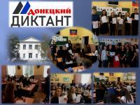 Акция «Донецкий диктант» на площадке МОУ «Комсомольская школа № 5» администрации Старобешевского... <br><br>                   <a href=