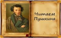 «Читаем Пушкина» - 2020«Читаем Пушкина» - 2020
