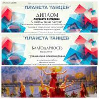Участие ансамбля танца «Силуэт» Старобешевского ДДЮТ в Международных... <br><br>                   <a href=