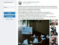 Единая онлайн – акция «Белые журавли»