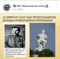 День провозглашения Донецко - Криворожской Советской Республики
