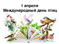 Пусть птичьи голоса не смолкнут никогда! Берегите птиц!  Птицы наши верные друзья!