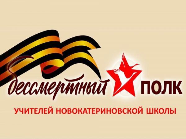Бессмертный полк учителей Новокатериновской школы
