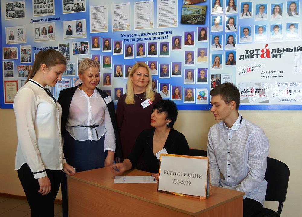 «Тотальный диктант -2019» в Старобешевском районе