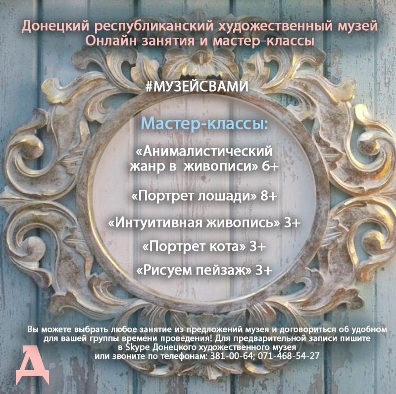 Донецкий Республиканский Художественный Музей