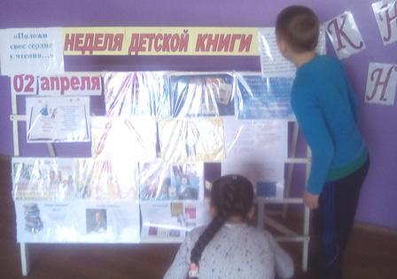 День детской книги в МОУ «Солнцевская школа»