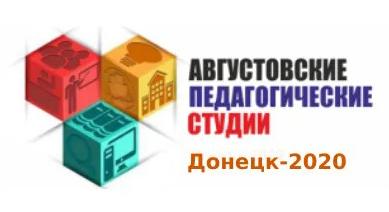 Августовские Педагогические Студии - 2020