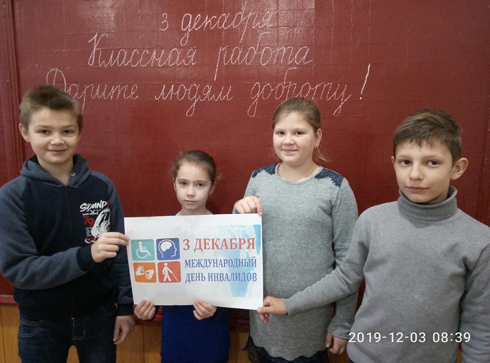 Международный день инвалидов - 2019