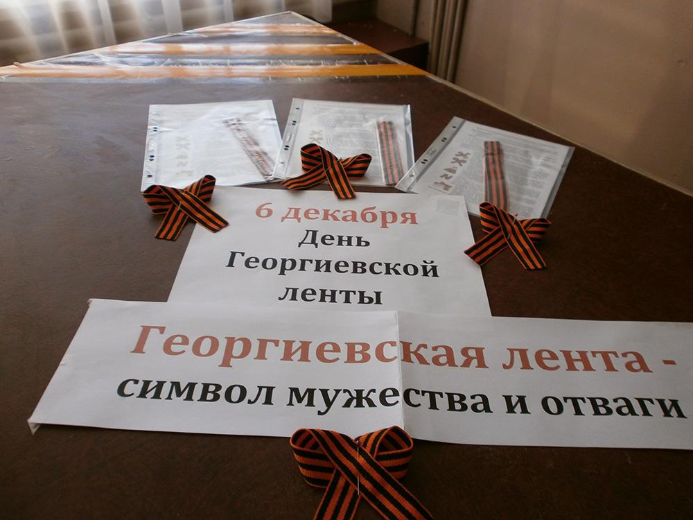 Георгиевская лента – символ мужества и Победы!