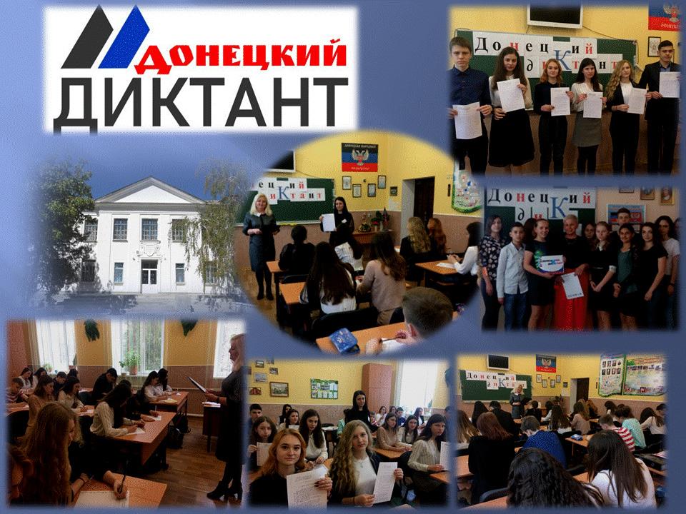 Акция «Донецкий диктант» на площадке МОУ «Комсомольская школа № 5» администрации Старобешевского района