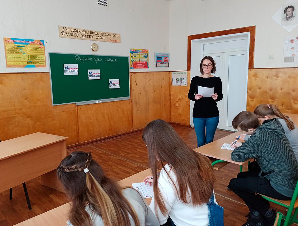 Республиканская общеобразовательная акция «Донецкий диктант»
