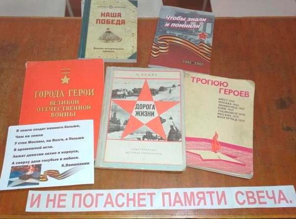Историко - познавательный патриотический квест «Сталинградская битва»