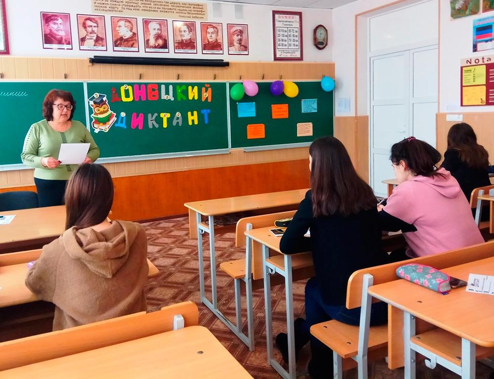 Донецкий диктант в МОУ «Старобешевская школа №1»