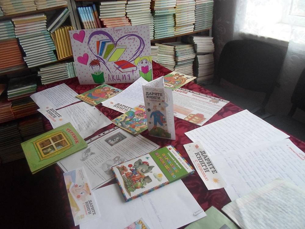 Дарите книги с любовью
