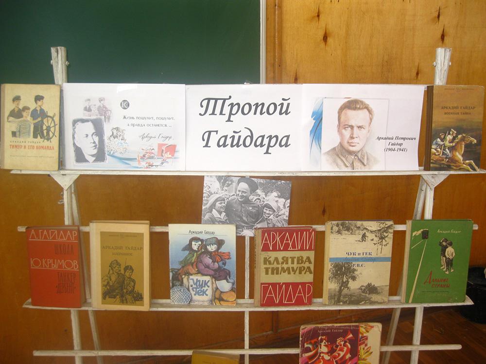 115 лет со дня рождения А.П.Гайдара
