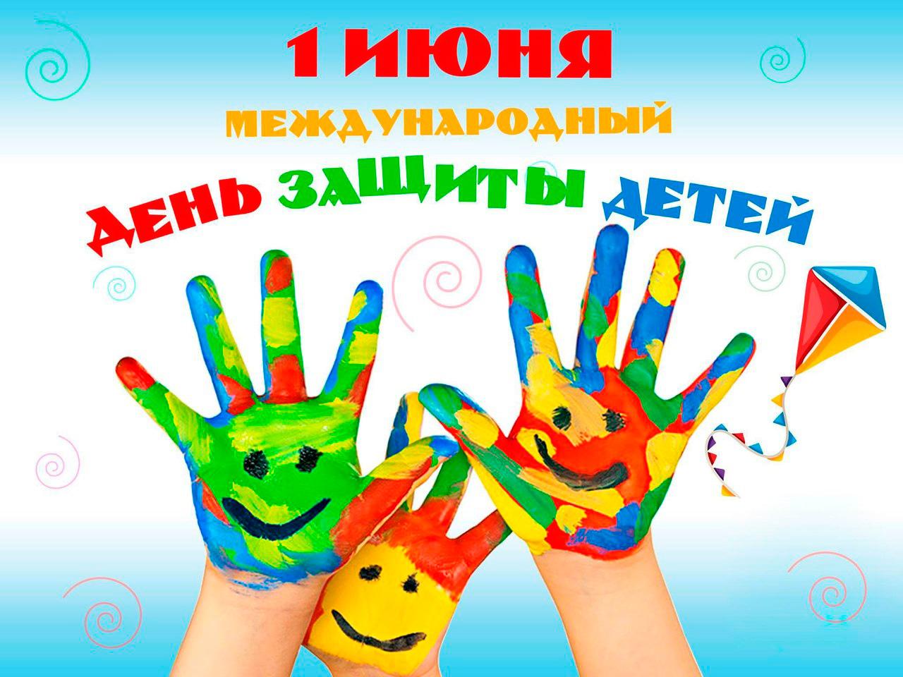 День защиты детей - 2020