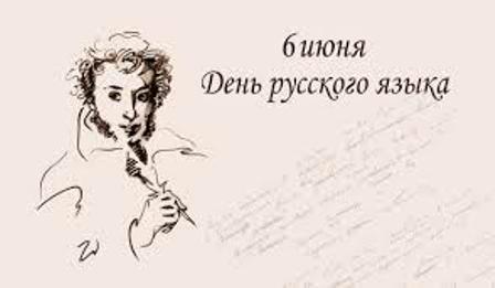 Пушкинский день - онлайн