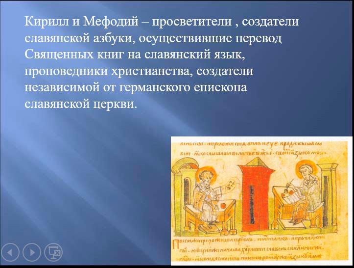 24 мая - День славянской письменности и культуры