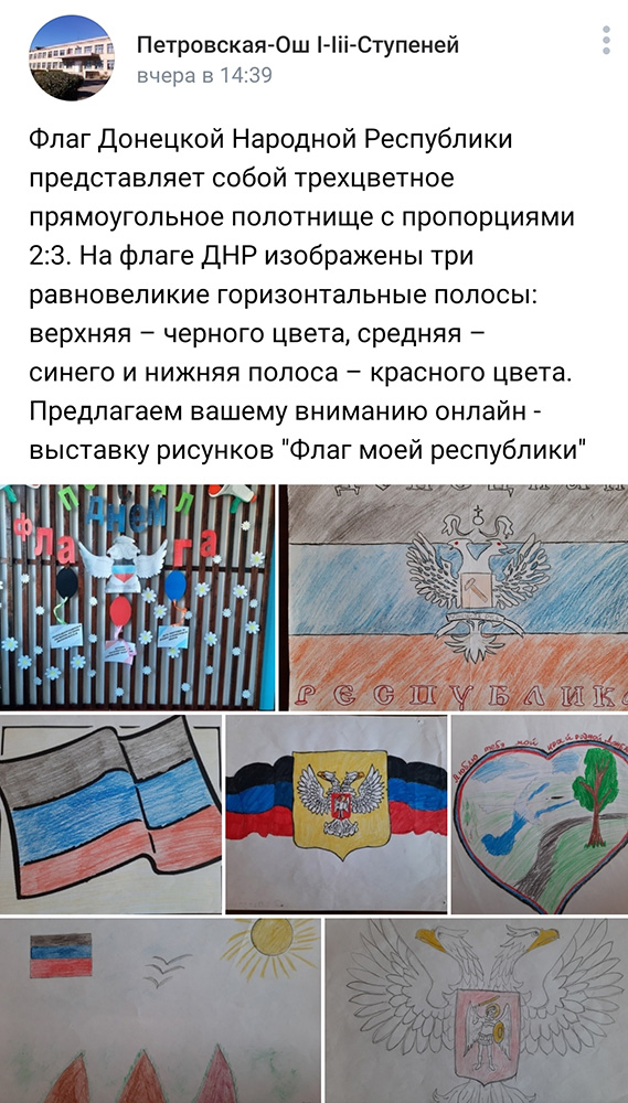День флага онлайн