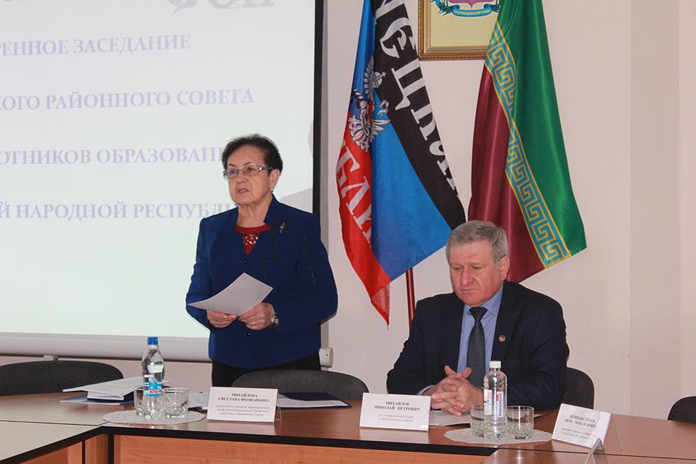 Отчётное расширенное заседание Старобешевского районного  совета Профсоюза работников образования