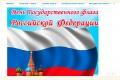 День Государственного флага Российской Федерации - 2020