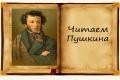 «Читаем Пушкина» - 2020